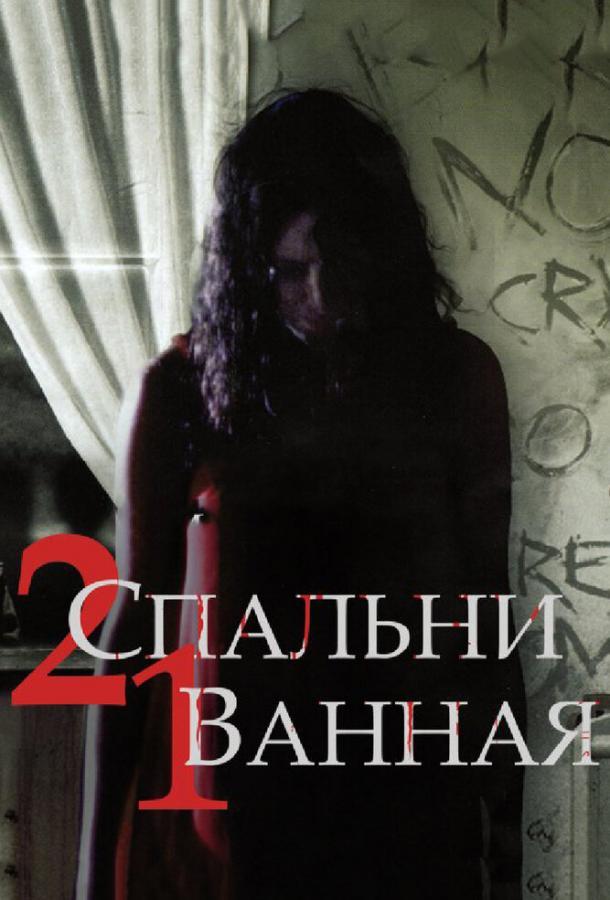 2 спальни, 1 ванная (2014)