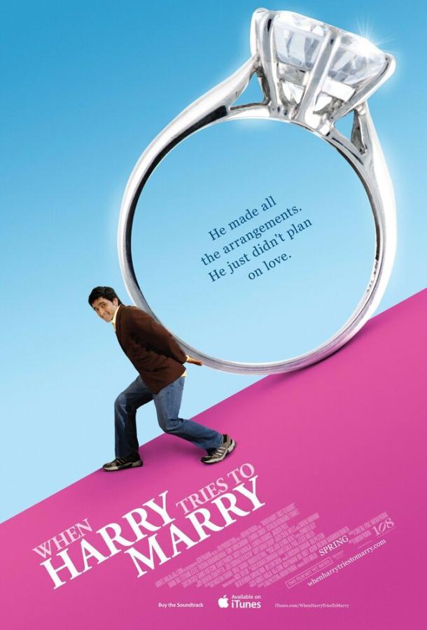 Гарри пытается жениться / When Harry Tries to Marry (2011)