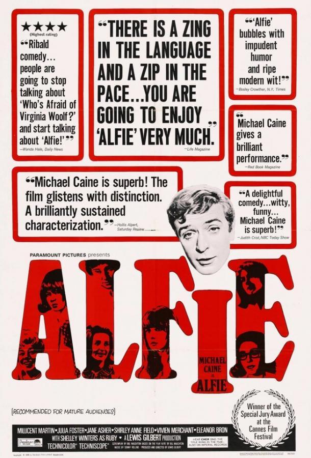Элфи / Alfie (1966)