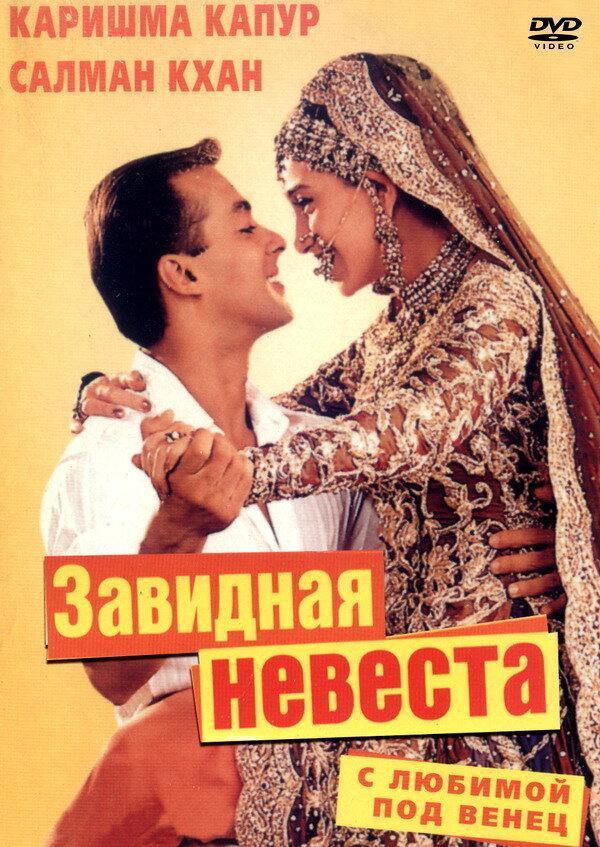 С любимой под венец / Dulhan Hum Le Jayenge (2000)