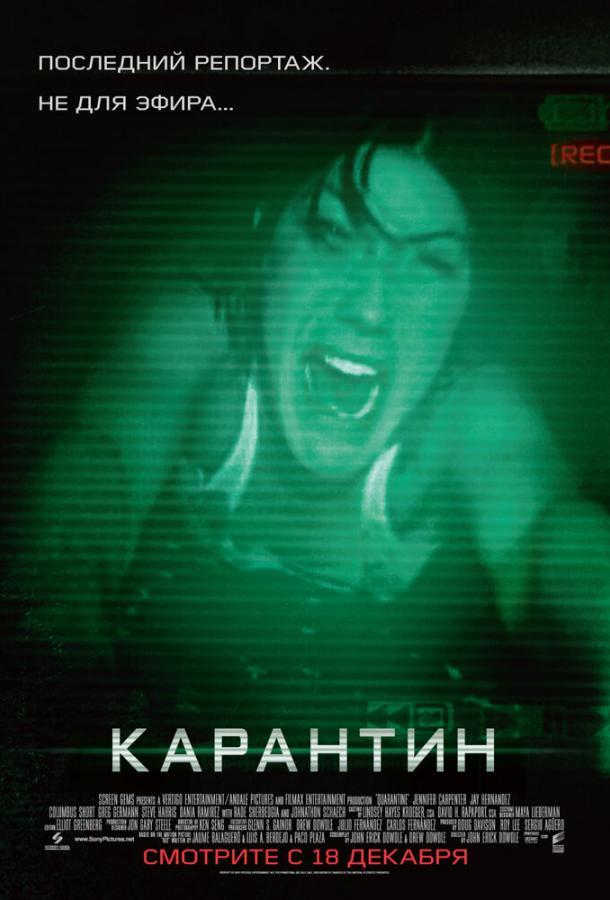 Карантин (2008) BD