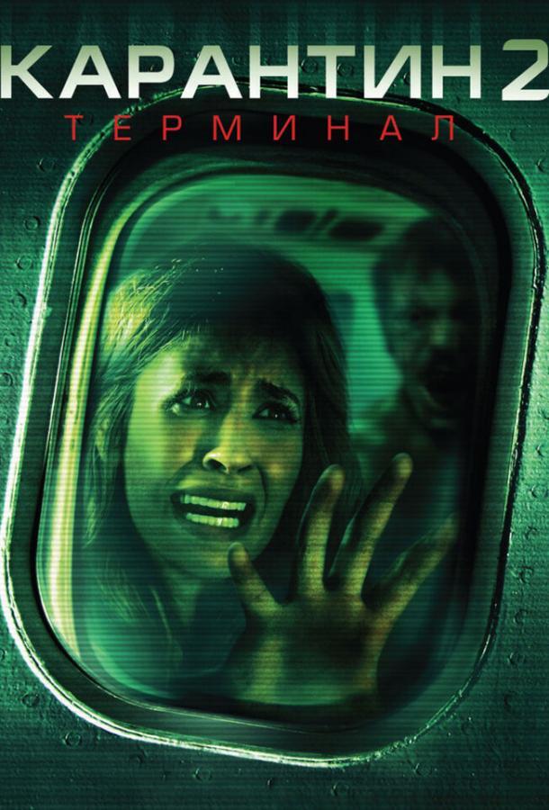 Карантин 2: Терминал (2010)