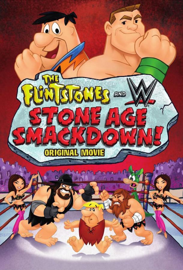 Флинстоуны: Борцы каменного века / The Flintstones & WWE: Stone Age Smackdown (2015)