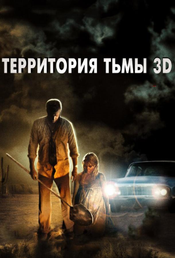 Территория тьмы 3D / Dark Country (2009)