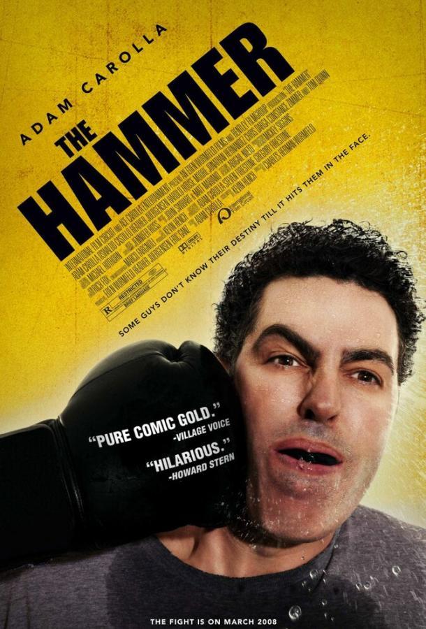 Кувалда / The Hammer (2007)