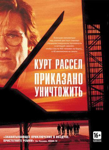 Приказано уничтожить / Executive Decision (1996)