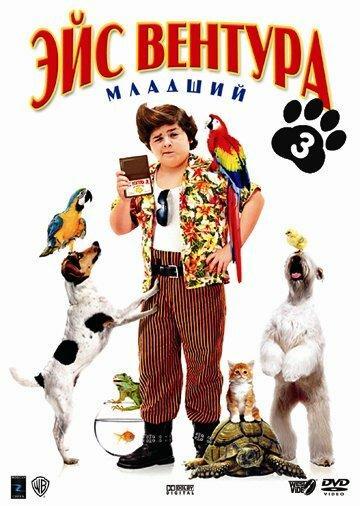 Эйс Вентура младший / Ace Ventura Jr: Pet Detective (2009)