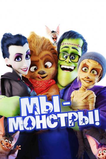 Мы – монстры мультфильм (2017)