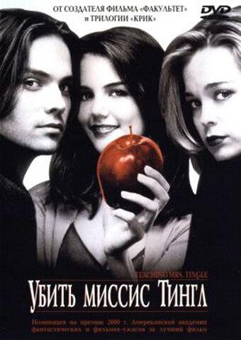Убить миссис Тингл / Teaching Mrs. Tingle (1999)