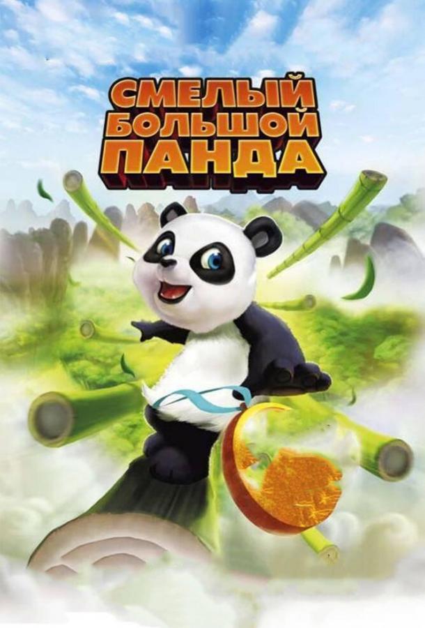 Смелый большой панда / Little Big Panda (2010)