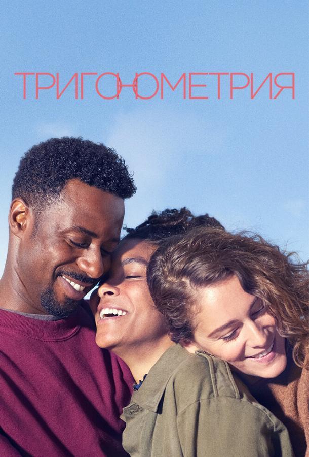 Тригонометрия / Trigonometry (2020)