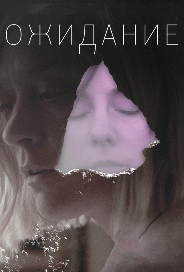 Ожидание (2013)