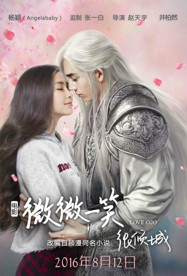 Любовь онлайн/оффлайн / Wei wei yi xiao hen qing cheng (2016)
