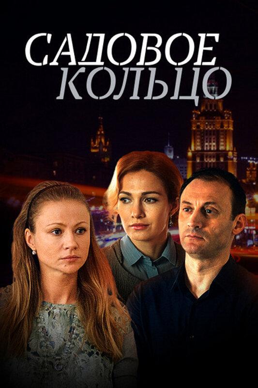 Садовое кольцо  (2017) 1 сезон 12 серия.