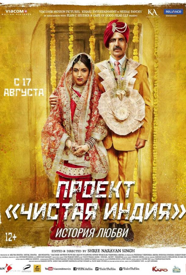 Проект «Чистая Индия». История любви / Toilet - Ek Prem Katha (2017)