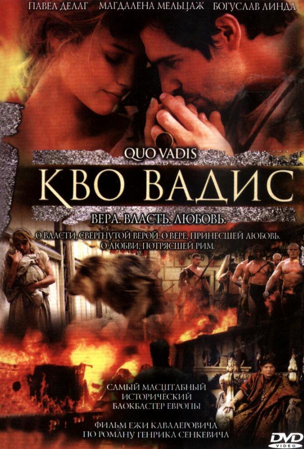 Кво Вадис / Quo Vadis (2001)