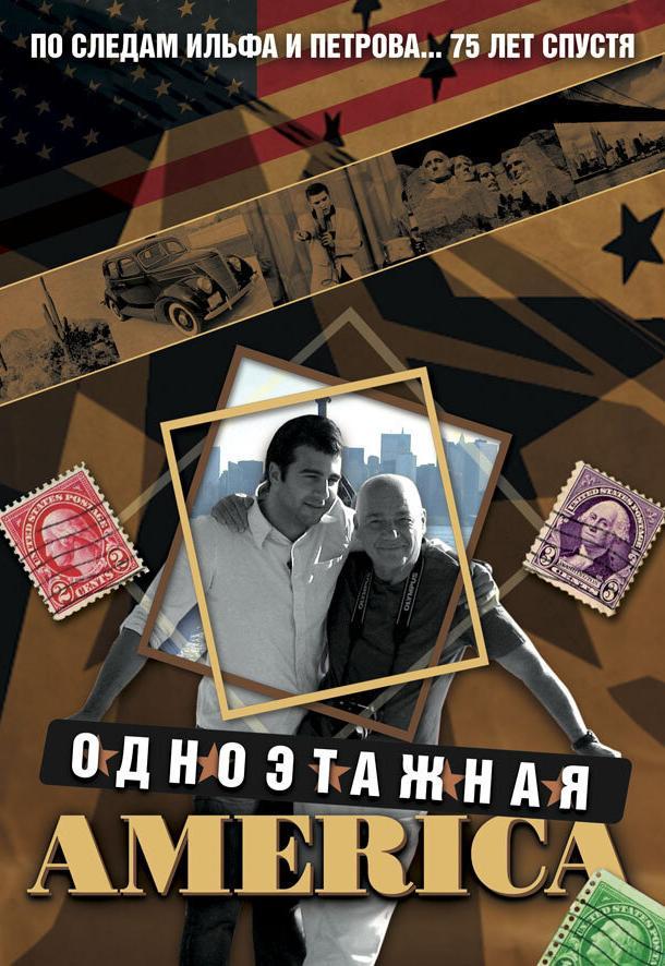 Одноэтажная Америка (2008)
