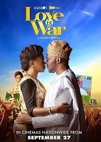Любовь есть война (2019)