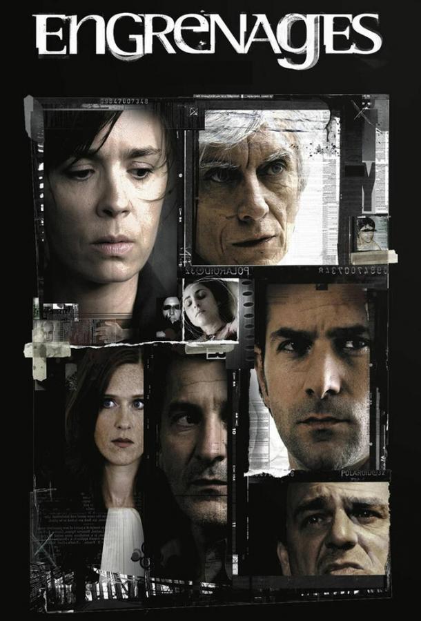 Спираль / Engrenages (2005)