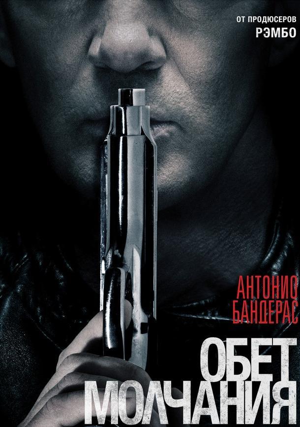 Обет молчания / Acts of Vengeance (2017)