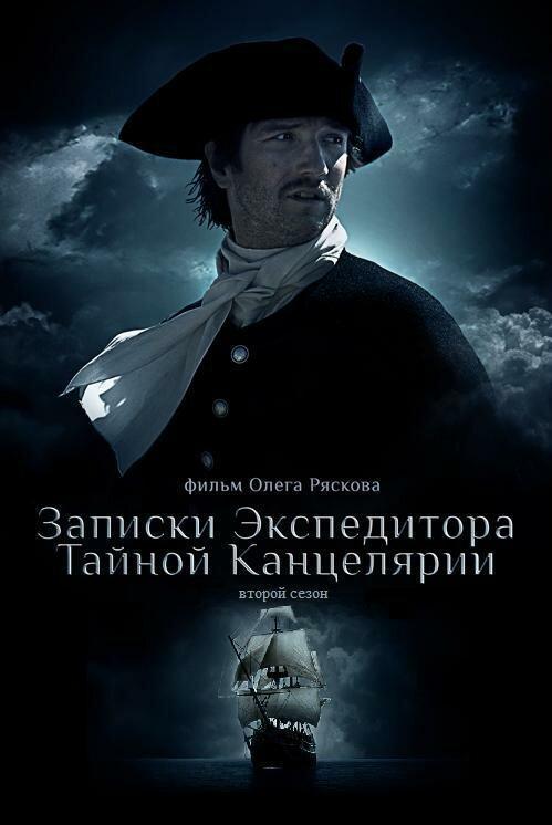 Записки экспедитора Тайной канцелярии 2 (2011)