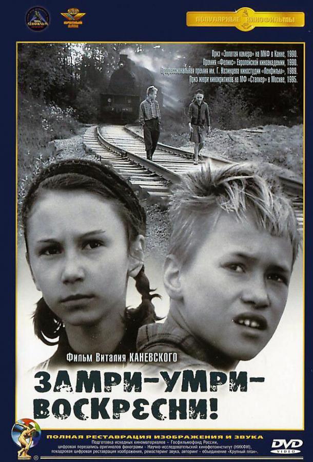 Замри-умри-воскресни! (1989)