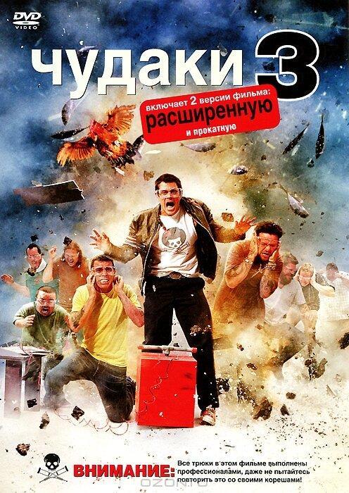 Чудаки 3D / Jackass 3D (2010)