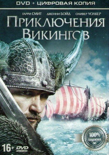 Приключения викингов (2014) смотреть онлайн