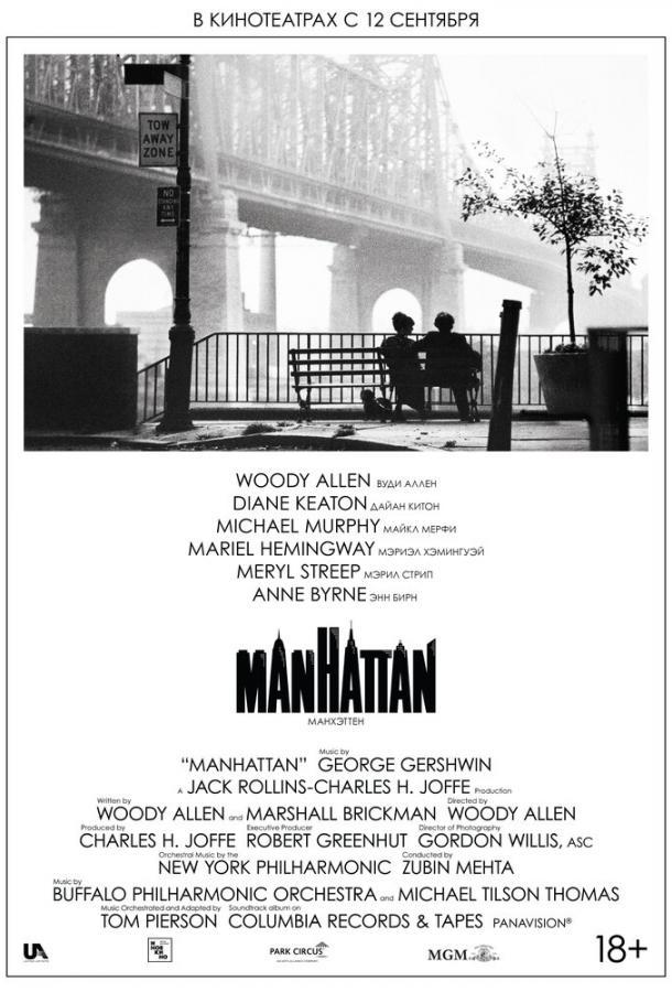 Манхэттен / Manhattan (1979)