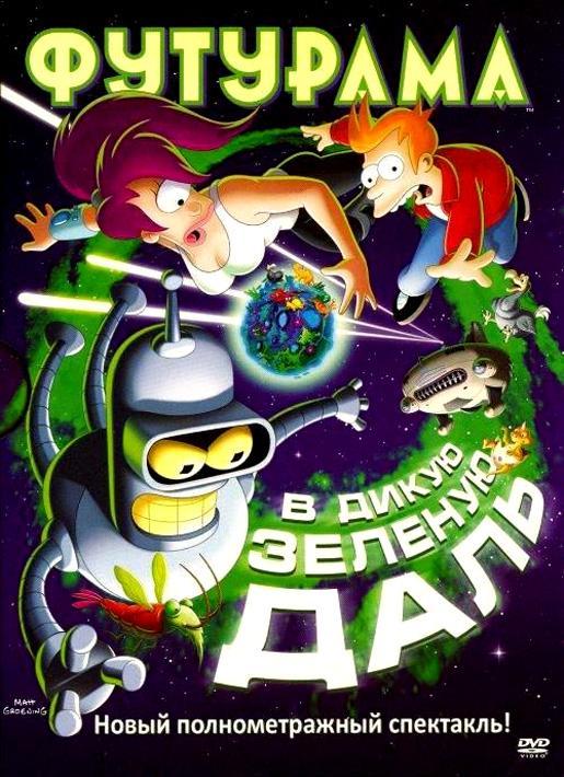Футурама: В дикую зелёную даль / Futurama: Into the Wild Green Yonder (2009)