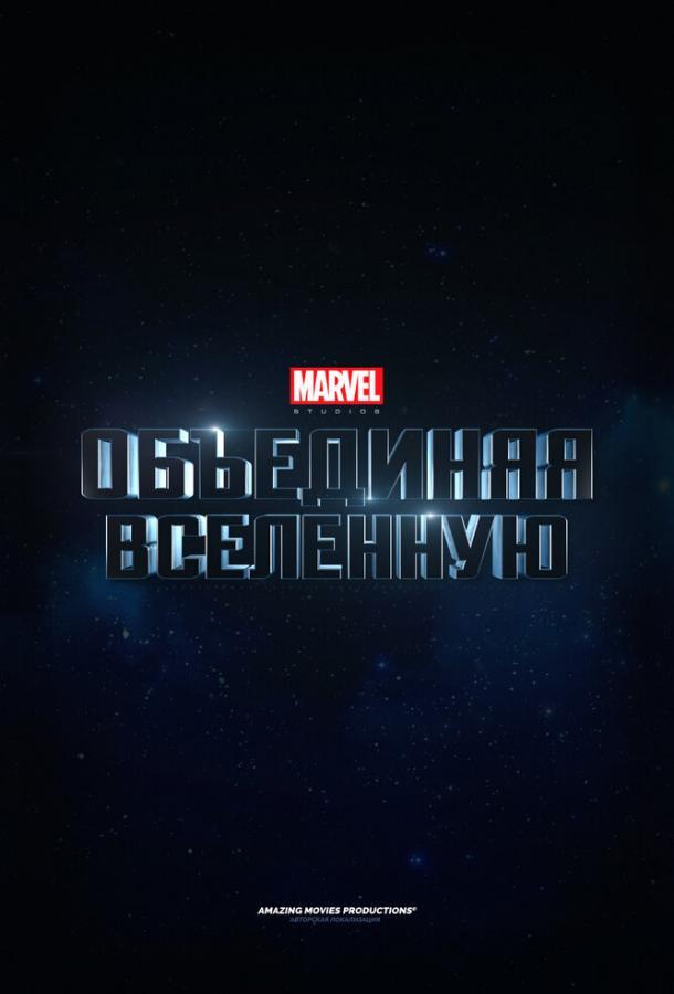 Marvel Studios: Создание вселенной / Marvel Studios: Assembling a Universe (2014)