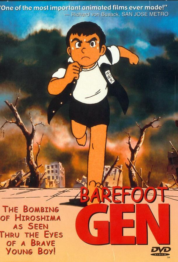 Босоногий Гэн (1983)