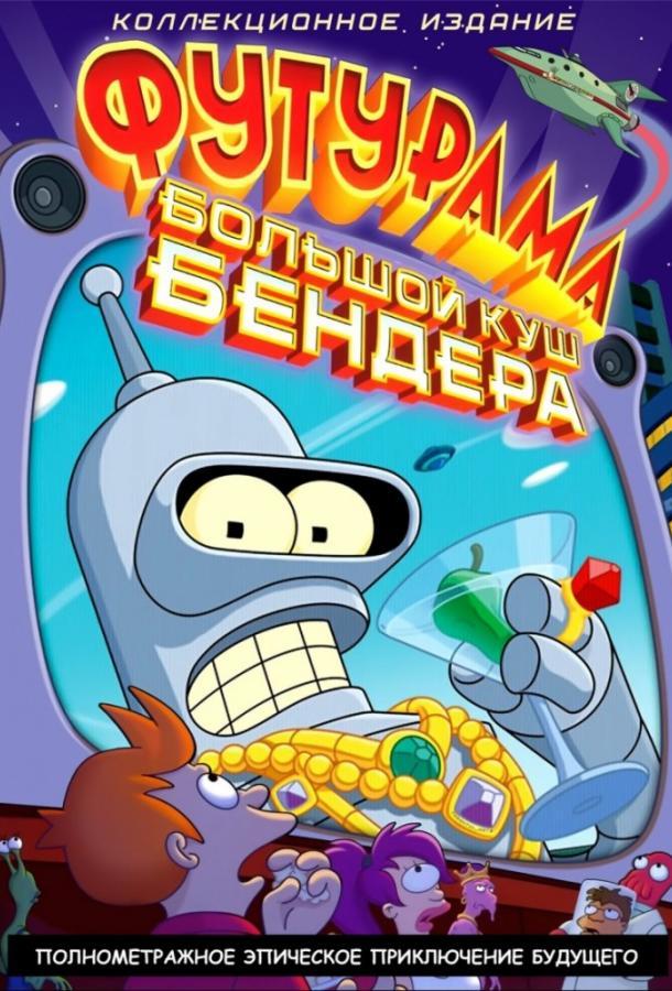 Футурама: Большой куш Бендера (2007)