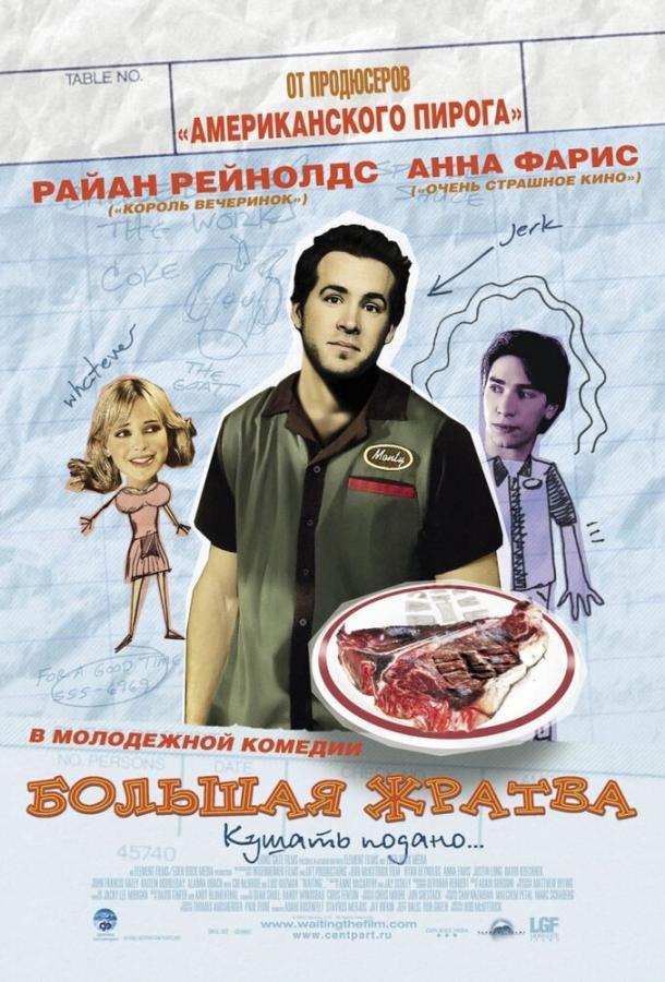 Большая жратва / Waiting... (2005)