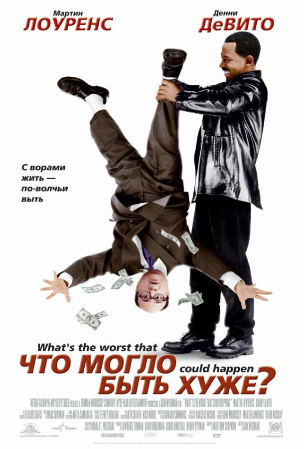 Что могло быть хуже? / What's the Worst That Could Happen? (2001)