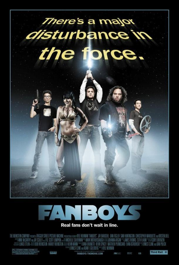 Фанаты (2009)