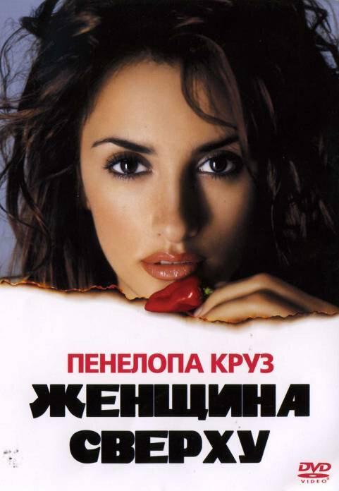 Женщина сверху / Woman on Top (2000)