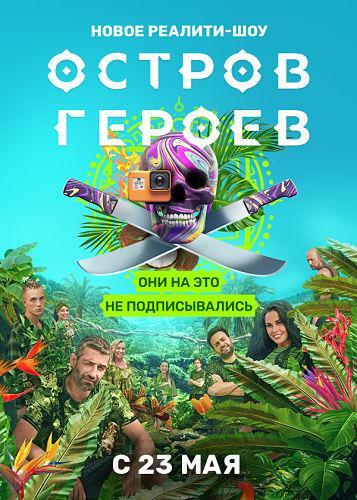 Остров героев (2020)