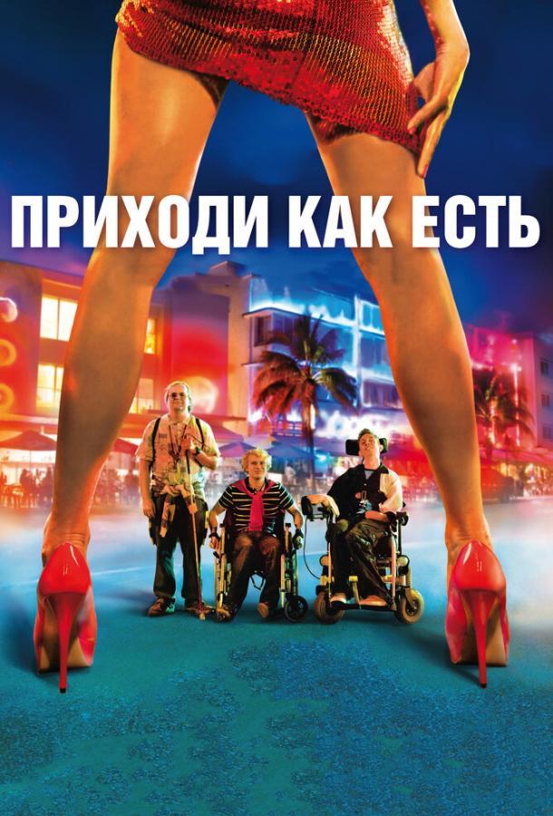Приходи как есть / Hasta la Vista (2011)