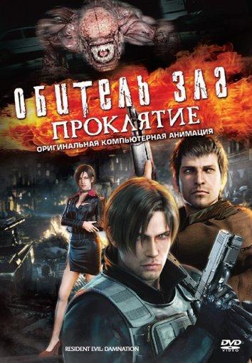 Обитель зла: Проклятие / Resident Evil: Damnation (Biohazard: Damnation) (2012)