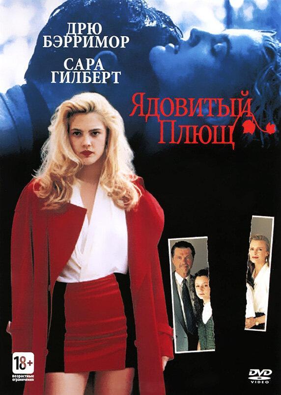 Ядовитый плющ / Poison Ivy (1992)