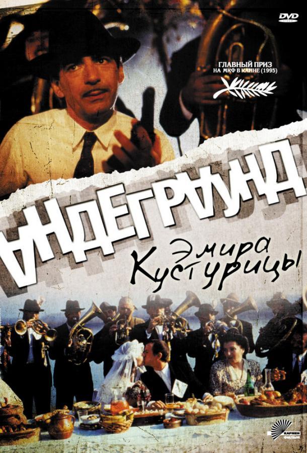 Андеграунд / Underground (1995)