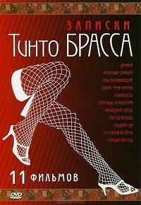 Записки Тинто Брасса / Corti Circuiti Erotici (1998)
