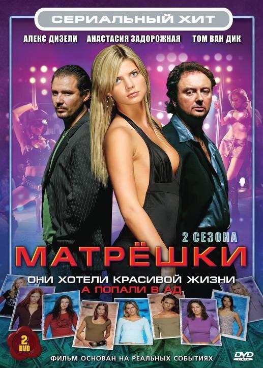 Матрешки (2005)
