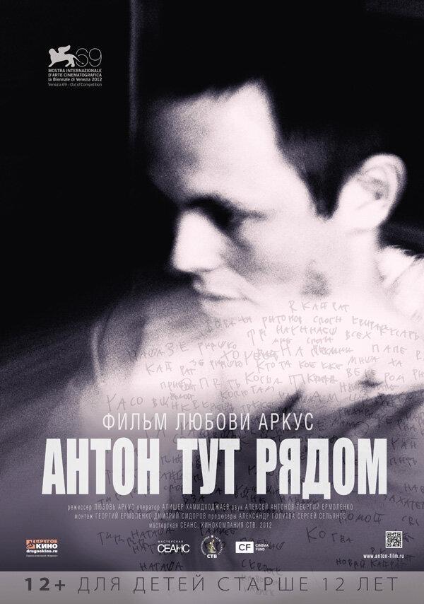 Антон тут рядом (2012)