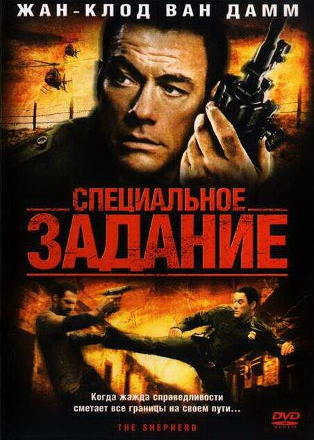Специальное задание / The Shepherd (2008)