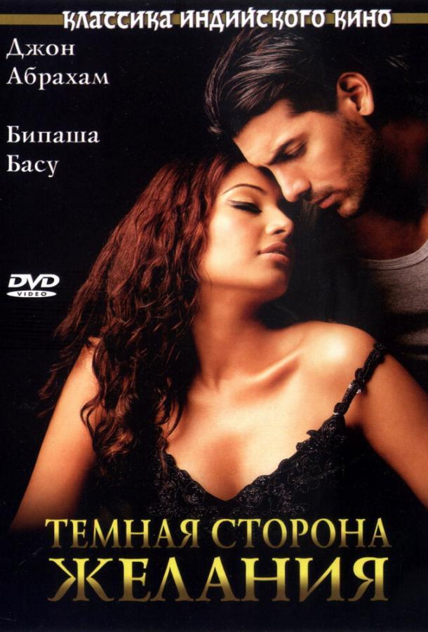 Темная сторона желания (2003)