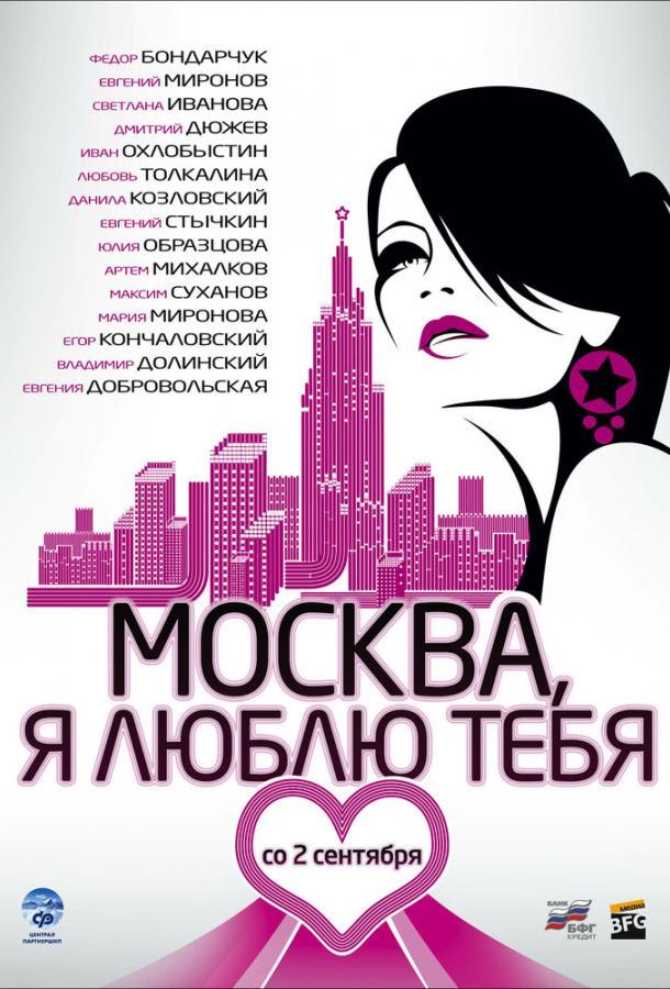 Москва, я люблю тебя!