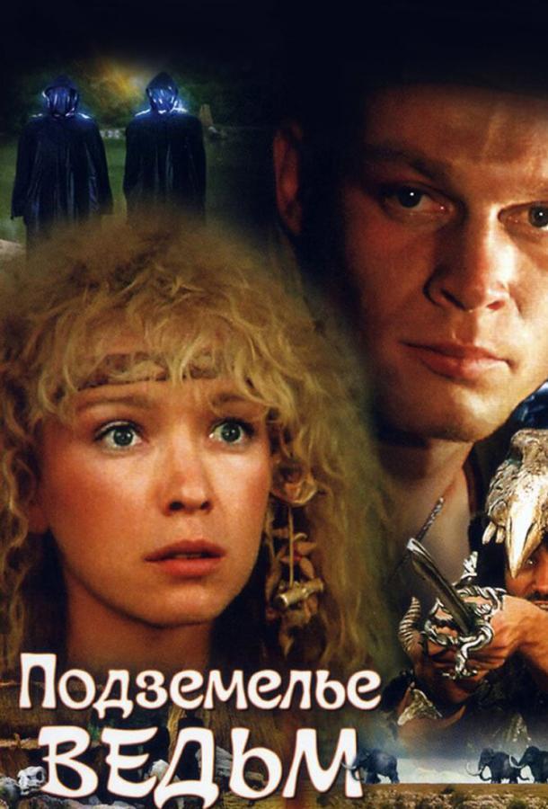 Подземелье ведьм (1990) DVDRIP