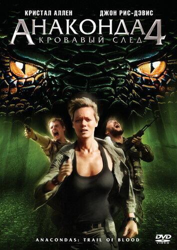 Анаконда 4: Кровавый след / Anacondas 4: Trail of Blood (2009)